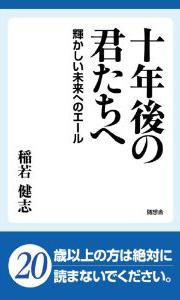 shinsho
